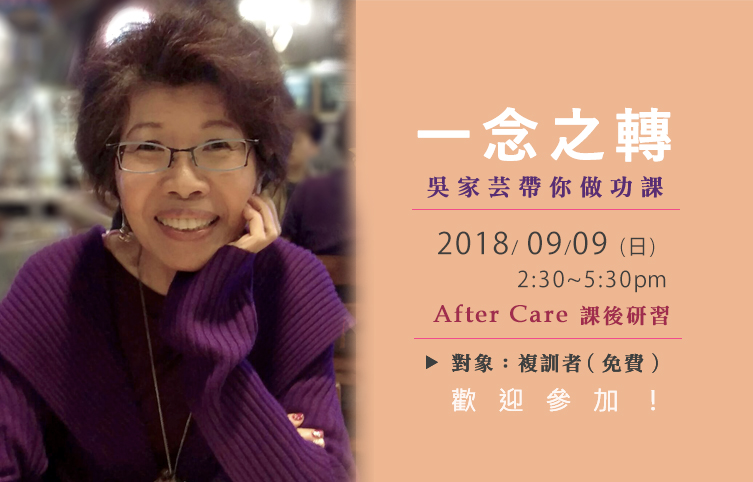 20180909AfterCare